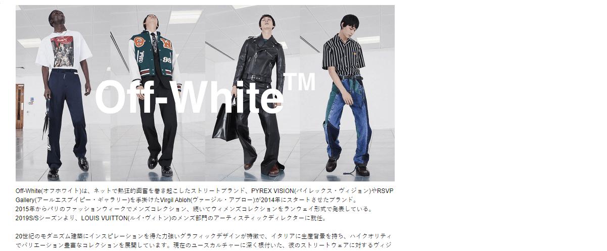 Off-White(オフホワイト)の画像2