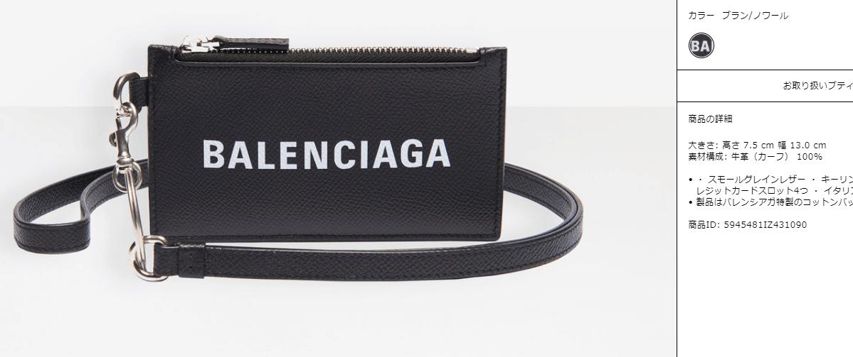 BALENCIAGA(バレンシアガ)の画像3